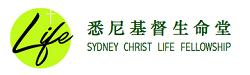 悉尼基督生命堂 Logo